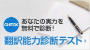 翻訳能力診断テスト