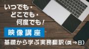 オプション映像教材 基礎から学ぶ実務翻訳