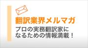 翻訳業界メルマガ