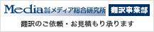 翻訳事業部