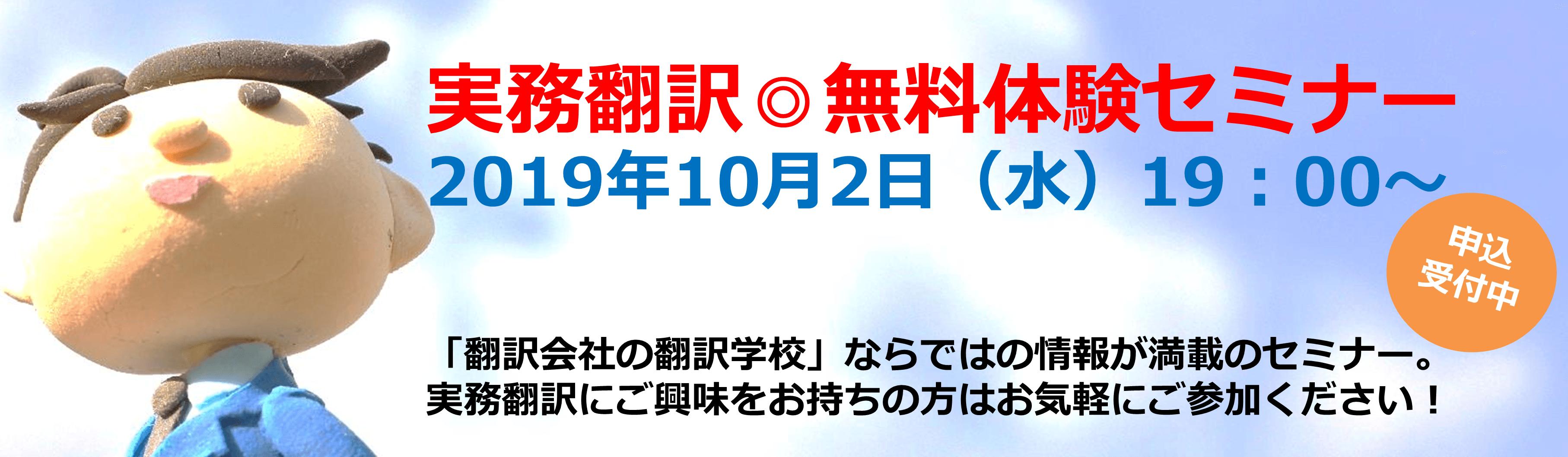 実務翻訳◎無料体験セミナー 2019年10月2日(水)開催!!