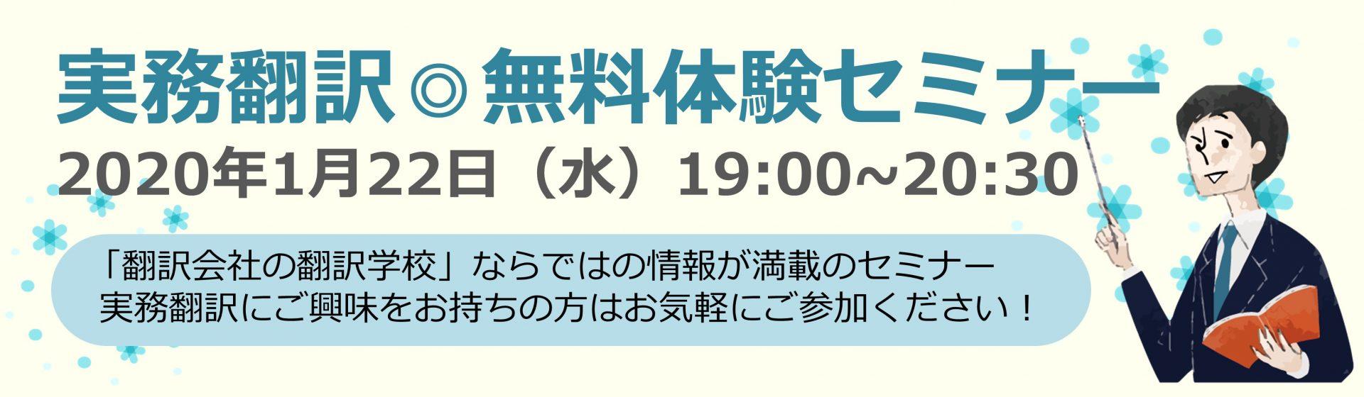 実務翻訳◎無料体験セミナー 2020年1月22日(水)開催!!