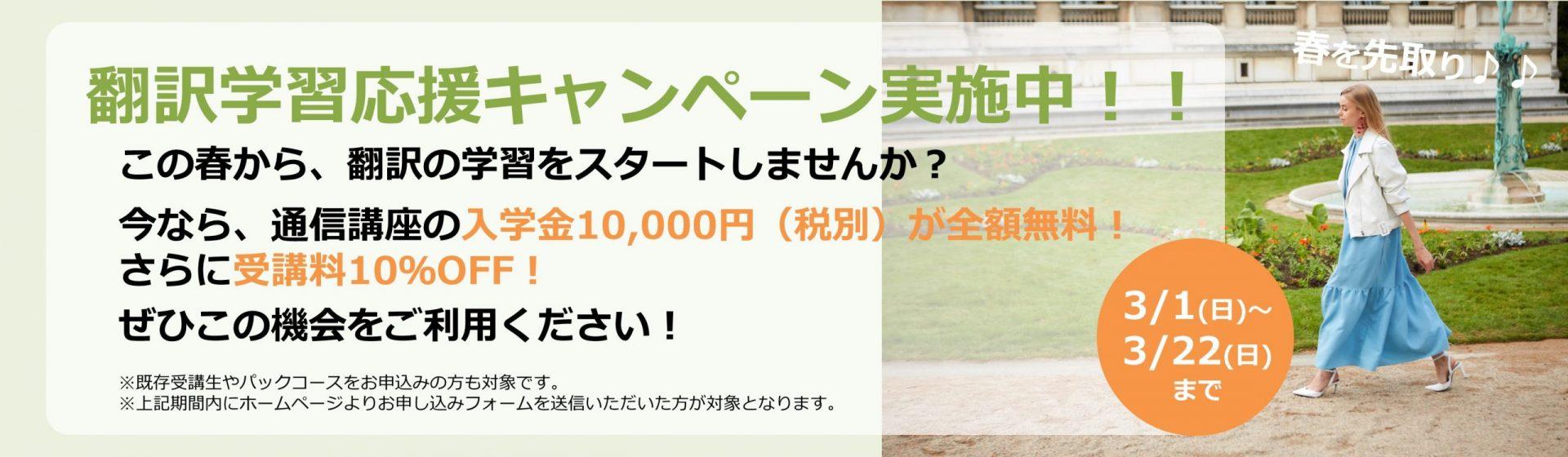 実務翻訳をはじめよう!(終了しました)翻訳学習応援キャンペーン実施中!