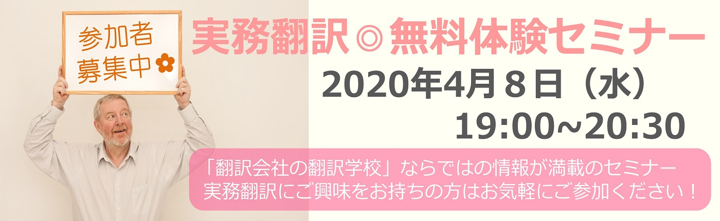 実務翻訳◎無料体験セミナー 2020年4月8日(水)開催!!