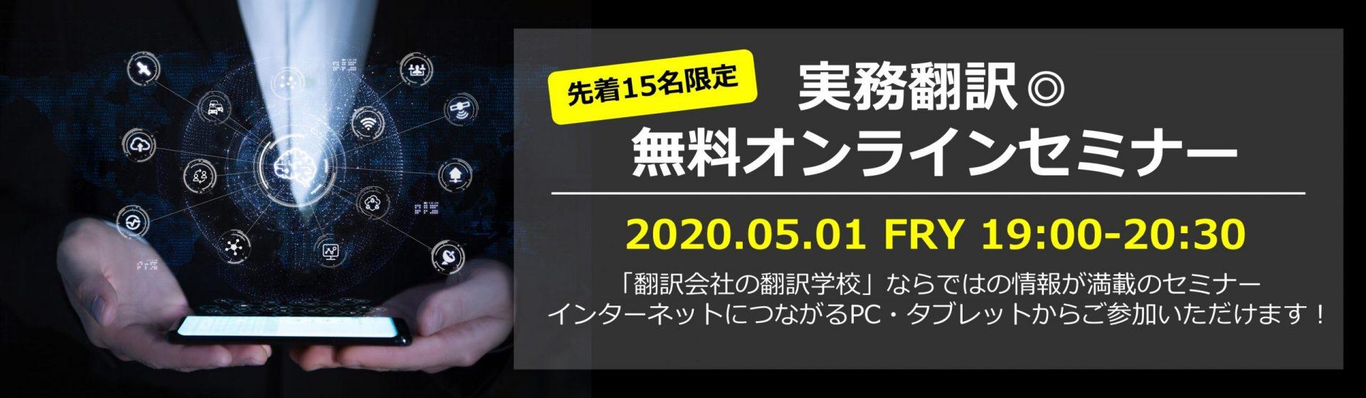 実務翻訳◎無料オンラインセミナー 2020年5月1日(金)開催!!(募集を締め切りました)