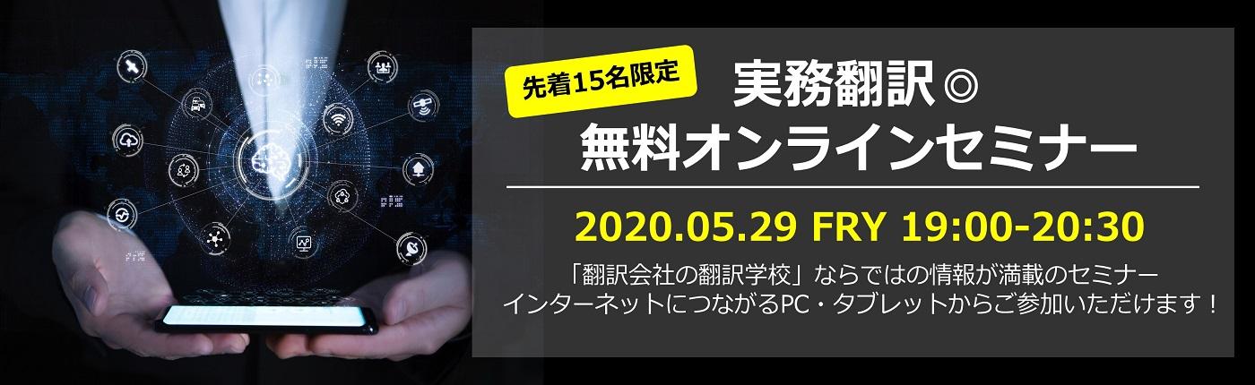 実務翻訳◎無料オンラインセミナー 2020年5月29日(金)開催!!(募集を締め切りました)