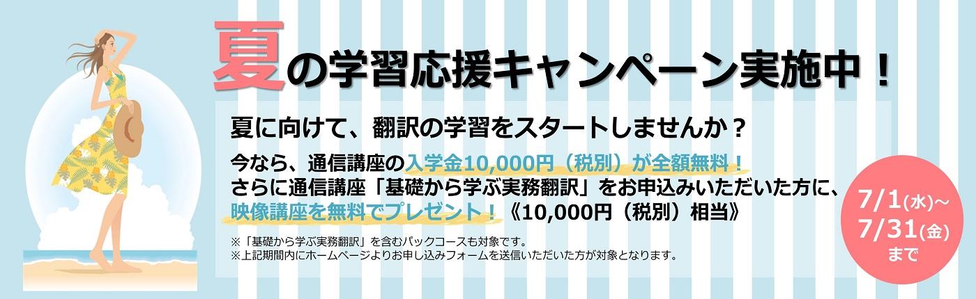 夏の学習応援キャンペーン実施中!