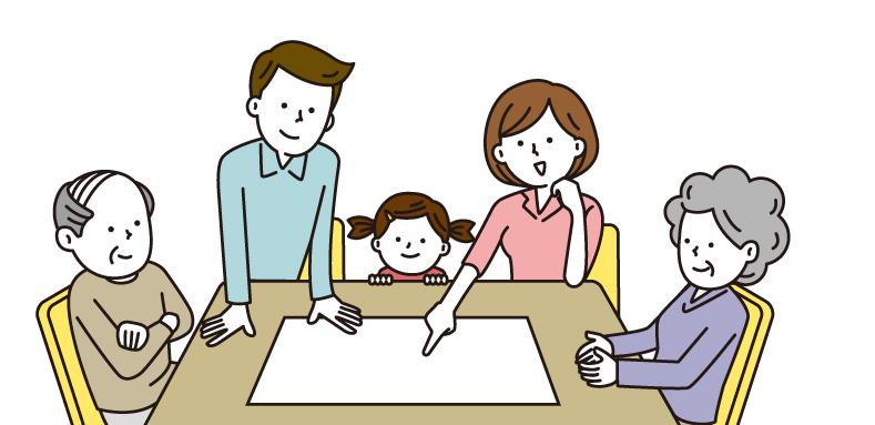 素敵な家族会議