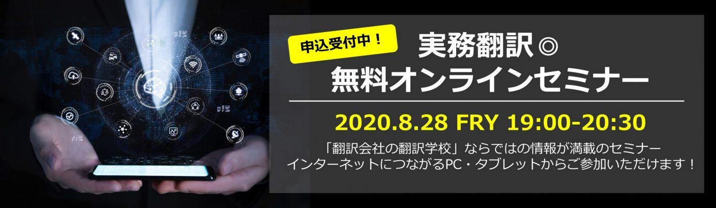 実務翻訳◎無料オンラインセミナー 2020年8月28日(金)開催!!