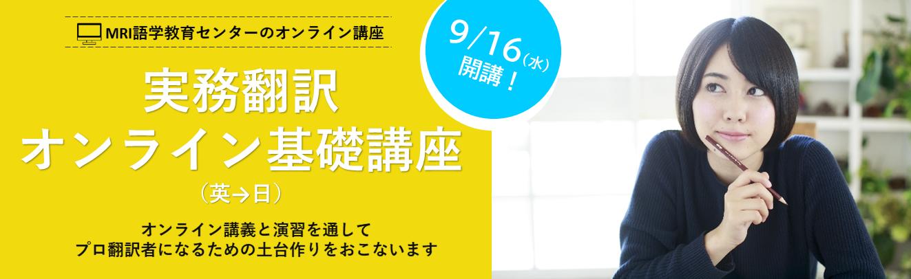 【開講情報】実務翻訳オンライン基礎講座(英→日)2020年9月16日(水)開講!