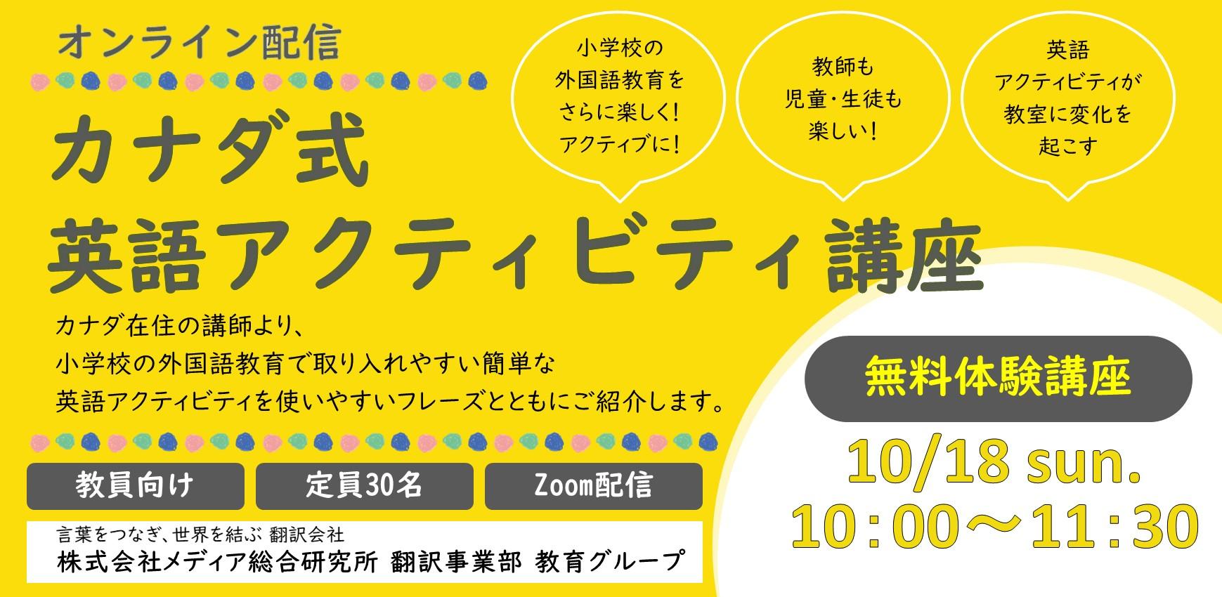 【無料体験講座】 <オンライン> カナダ式 英語アクティビティ講座 10/18(日)を開催します!