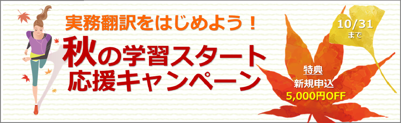 秋の学習スタート応援キャンペーン実施中!