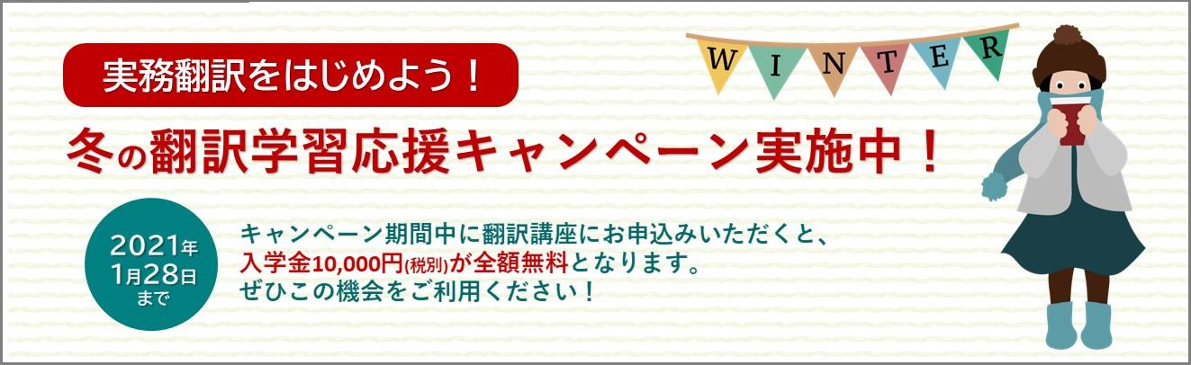 冬の翻訳学習応援キャンペーン 実施中!
