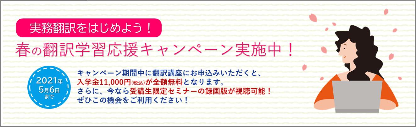 春の翻訳学習応援キャンペーン 実施中!
