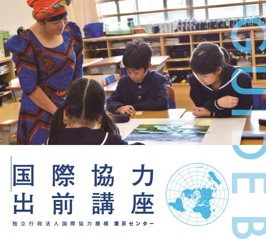 JICA東京 国際協力出前講座の事務局業務スタート