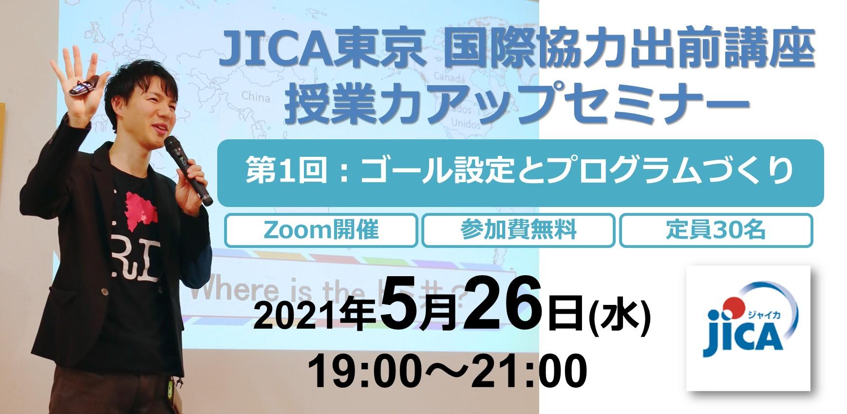 JICA東京 国際協力出前講座 講師向けオンラインセミナーを開催します