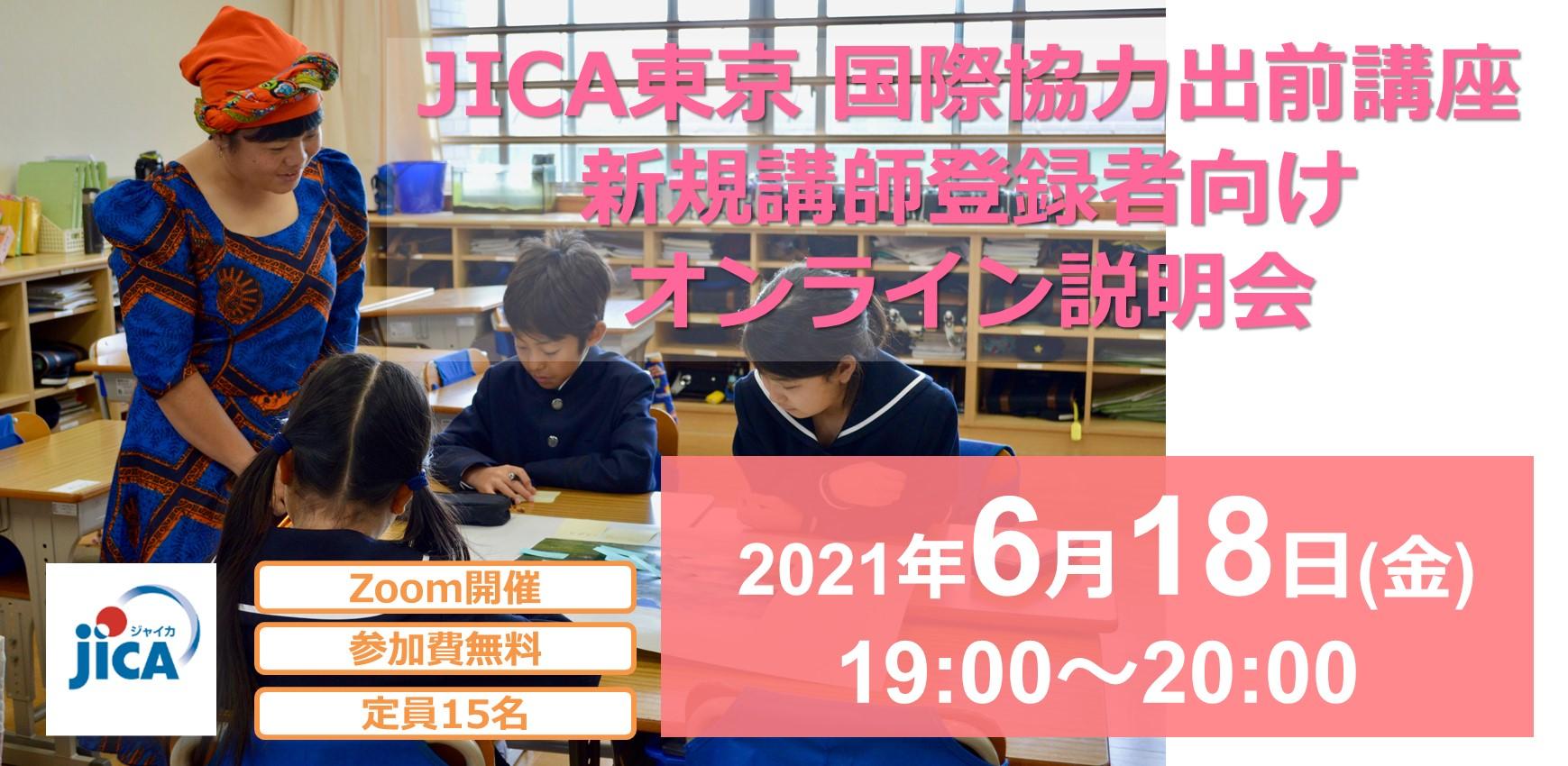 JICA東京 国際協力出前講座 新規講師向けオンライン説明会を開催します