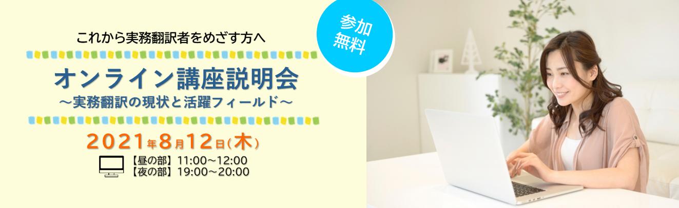 オンライン講座説明会~実務翻訳の現状と活躍フィールド~