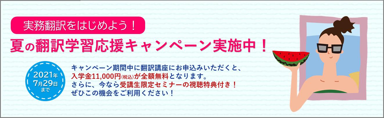 夏の翻訳学習応援キャンペーン 実施中!
