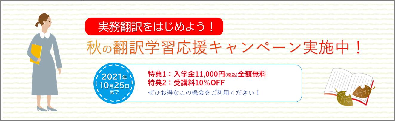 秋の翻訳学習応援キャンペーン 実施中!